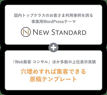 国内トップクラスのお客さま利用事例を誇る事業用WordPressテーマ New Standard+「Web集客 コンサル」ほか多数の上位表示実績 穴埋めすれば集客できる原稿テンプレート