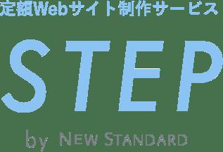 定額Webサイト制作サービス STEP by NEW STANDARD