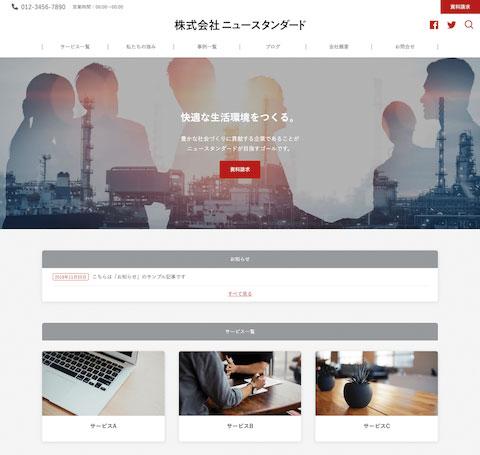 企業のwebサイト例