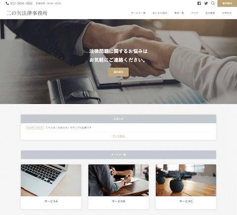 法律事務所のwebサイト例