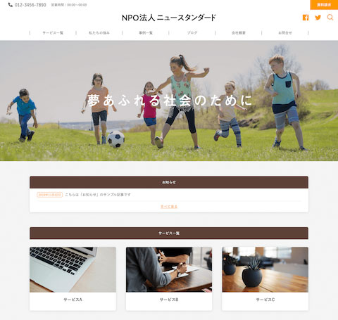 NPO法人のwebサイト例