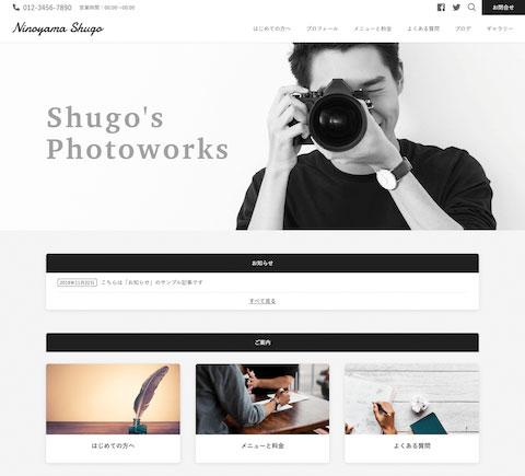 カメラマンのwebサイト例